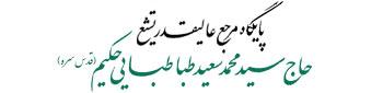 دفتر مرجع عالیقدر تشیع حاج سید محمد سعید طباطبایی حکیم ـ دام ظله