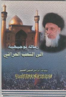 رسالة توجيهية الى الشعب العراقي
