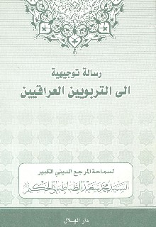 رسالة توجيهية الى التربويين العراقيين