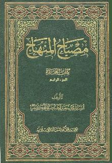 مصباح المنهاج/ اللقطة، الغصب، إحياء الموات، الدين