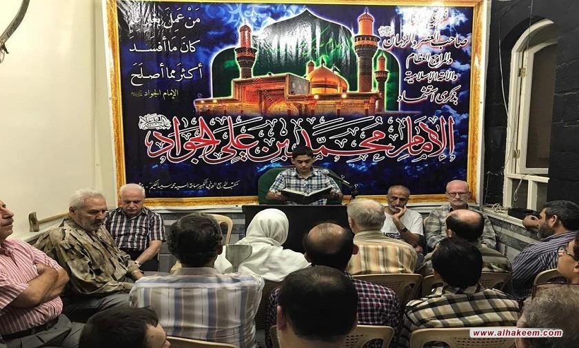 مكتب سماحة المرجع الديني الكبير السيد الحكيم(مدّ ظله) في السيدة زينب عليها السلام في سوريا يحي ذكرى شهادة الإمام الجواد(عليه السلام)