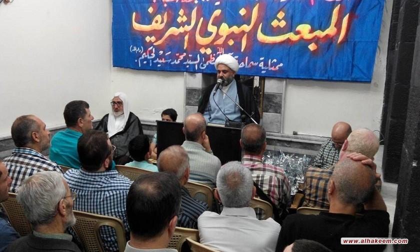 مكتب سماحة المرجع الديني الكبير السيد الحكيم (مدّ ظله) في حي الأمين بدمشق يحي ذكرى المبعث النبوي الشريف