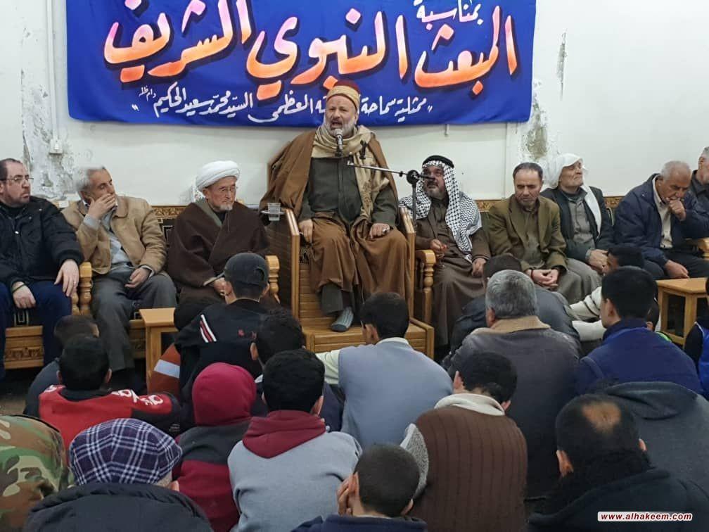 إحياء ذكرى المبعث النبوي الشريف في مكتب سماحة المرجع الديني الكبير السيد محمد سعيد الحكيم (مد ظله) في السيدة زينب السيدة زينب (عليها السلام) بسوريا