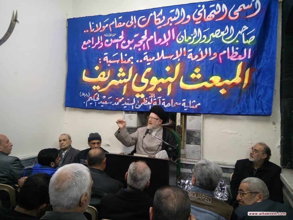 إحياء ذكرى المبعث النبوي الشريف في مكتب سماحة المرجع الديني الكبير السيد محمد سعيد الحكيم (مد ظله) في سوريا