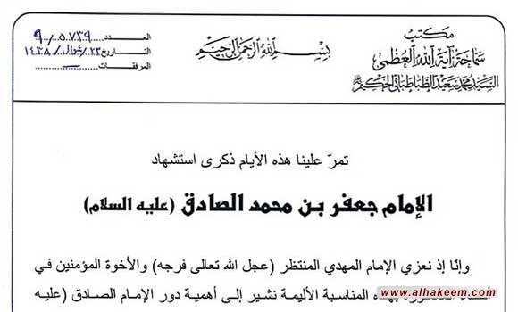 بيان مكتب سماحة المرجع الديني الكبير السيد الحكيم (مد ظله) بمناسبة شهادة الإمام جعفر بن محمد الصادق عليه السلام