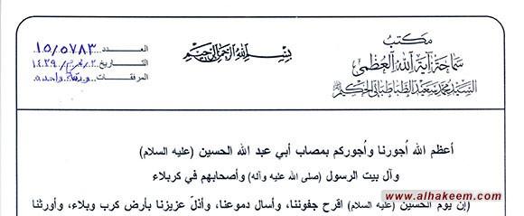 بيان مكتب سماحة المرجع الديني الكبير السيد الحكيم (مد ظله) بمناسبة حلول شهر محرم الحرام
