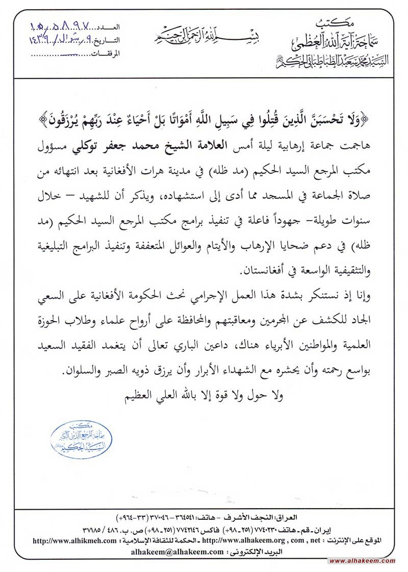 The Press Release on the Martydom of Shaikh Tawakkuli