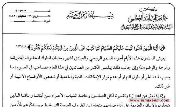 بيان وتوصيات مكتب سماحة المرجع الديني الكبير السيد الحكيم (مد ظله) بمناسبة حلول شهر رمضان المبارك