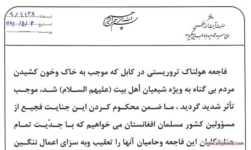 بيان دفتر ايت الله حكيم (مدظله) به مناسبت فاجعه هولناک تروریستی در کابل