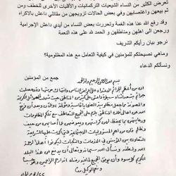 توصيات المرجع الكبير السيد الحكيم (مدّ ظله)    بخصوص التعامل مع حرائر العراق ضحايا داعش