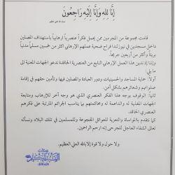 بيان مكتب سماحة المرجع الديني الكبير السيد محمد سعيد الحكيم (مدّ ظلّه) بخصوص استهداف المصلين داخل مسجدين في نيوزلندا