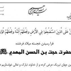 بيانات دفتر ايت الله حكيم (مدظله) به مناسبت ميلاد فرخنده حضرت حجت بن الحسن المهدي (عجل الله تعالى فرجه) 1437 قمرى