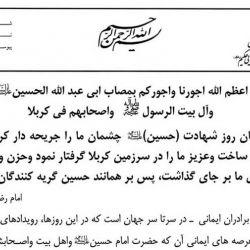 بيانات دفتر ايت الله حكيم (مدظله) به مناسبت فرا رسیدن ماه محرم الحرام 1438 هـ ق