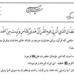 بيانیه دفتر ايت الله حكيم (مدظله) به مناسبت فرا رسیدن ماه مبارك رمضان