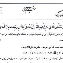 بيانات دفتر ايت الله حكيم (مدظله) به مناسبت فرا رسیدن ماه مبارك رمضان