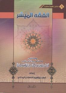 الفقه الميسر العبادات والمعاملات طبقاً لفتاوى السيد محمد سعيد الطباطبائي الحكيم