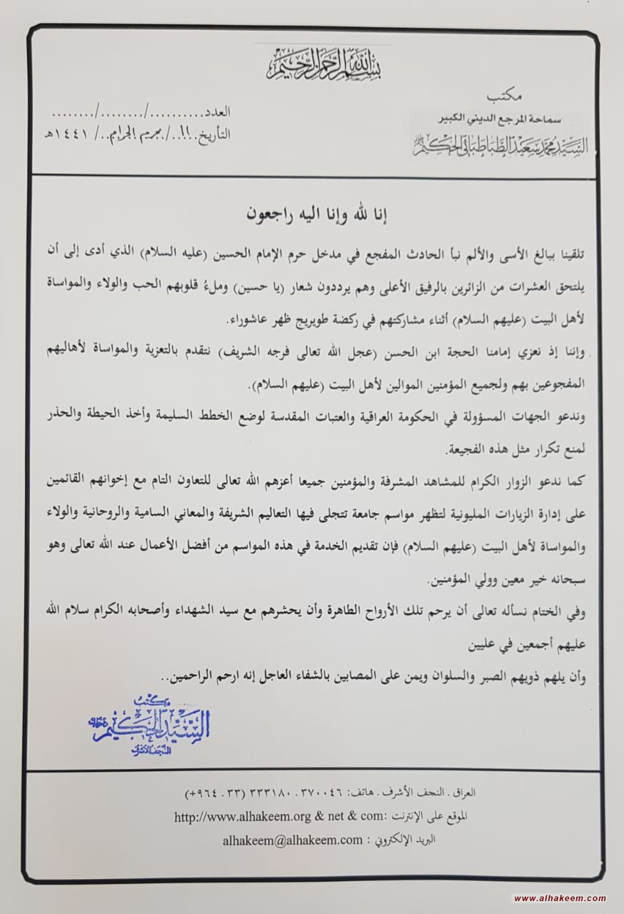The Press Release on the Tragedy at the Entrance of the Holy Shrine