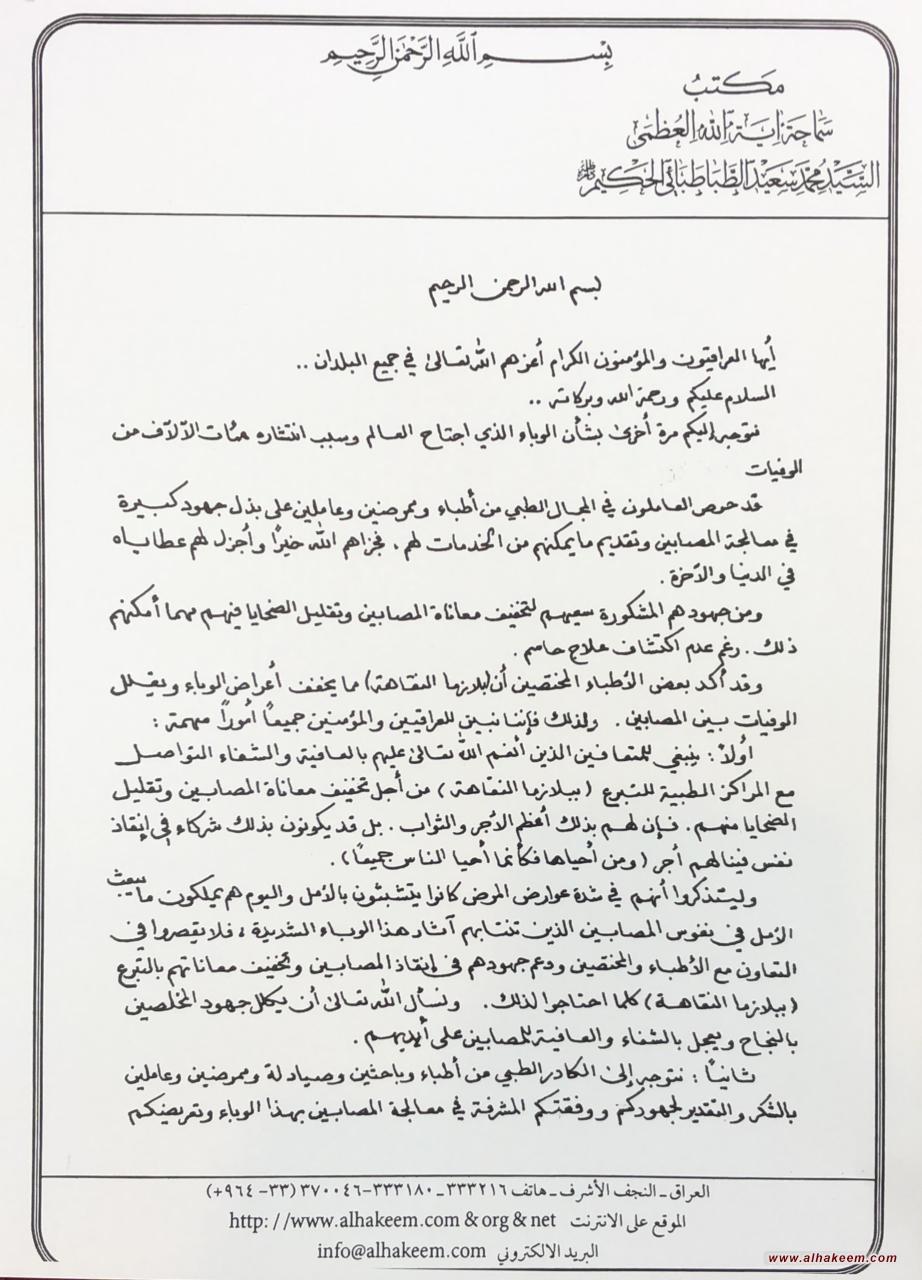 توجيهات صادرة من مكتب المرجع الديني الكبير السيد الحكيم ( مد ظله ) بشأن التبرع ببلازما النقاهة وامور اخرى