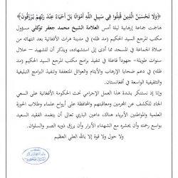 The Press Release on the Martydom of Shaikh Tawakkuli