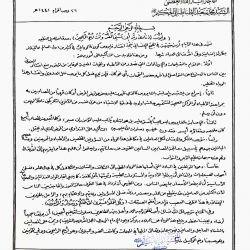 البيان الصادر من مكتب المرجع الديني الكبير السيد الحكيم ( مد ظله) لتوجيه المؤمنين حول تفشي فايروس كورونا