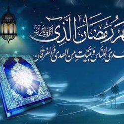 بيانات دفتر مرجع عالیقدر تشیع حاج سید محمدسعید طباطبایی حکیم (مدظله) به مناسبت فرا رسیدن ماه مبارك رمضان