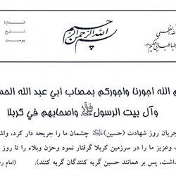 بيانيه دفتر آیت الله العظمی محمدسعید حکیم (دام ظله) در آستانه ماه محرم الحرام